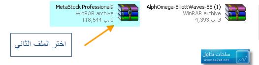 مهم:طريقة تثبيت برنامج الميتاستوك9&11 بالصور 65d70530.png