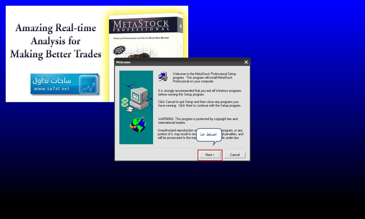 مهم:طريقة تثبيت برنامج الميتاستوك9&11 بالصور KtM71382.png