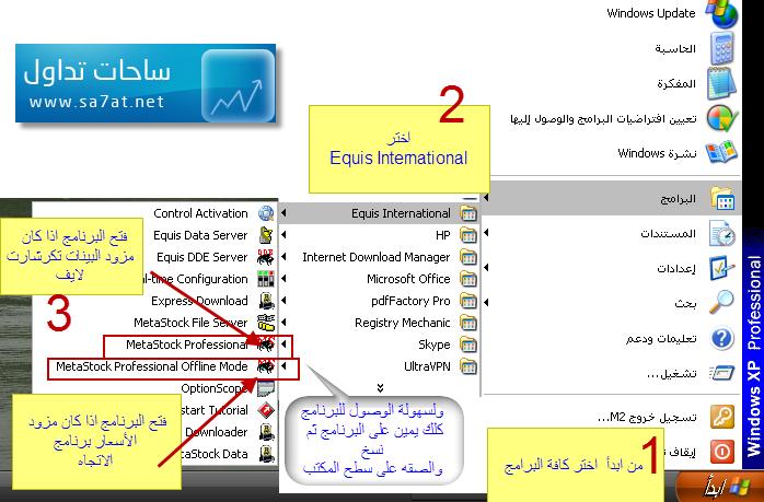مهم:طريقة تثبيت برنامج الميتاستوك9&11 بالصور dC573302.png